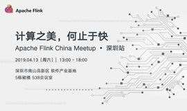 Apache Flink China Meetup·深圳站 - 计算之美,何止于快