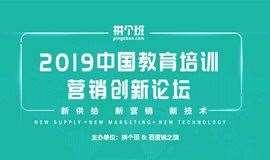 2019中国教育培训营销创新论坛(郑州站)