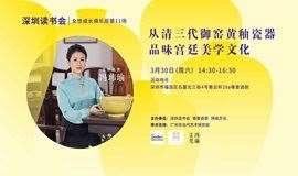 从清三代御窑黄釉瓷器品味宫廷美学文化