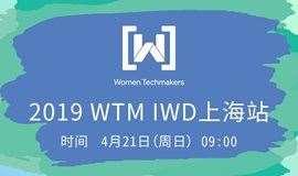 报名开启 | 2019 谷歌女性开发者大会 WTM IWD 上海站相约 4月21日