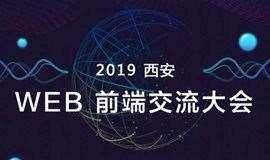 2019 西安 Web 前端交流大会