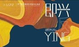 """【立梵艺术】""""即兴反映""""一带一路中非艺术交流展"""