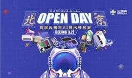 Open Day | 2019 云知声 AI 技术开放日