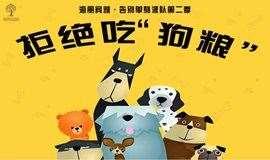 """海丽宾雅【告别单身】派对第二季—拒绝吃""""狗粮"""""""