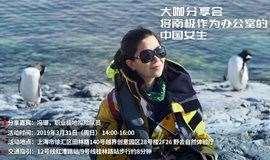 大咖分享会 | 将南极作为办公室的中国女生