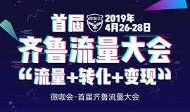「引流·转化·变现」2019首届齐鲁流量大会|4月26~28日·济南