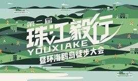 2019第二届珠江毅行暨环海鸥岛徒步大会