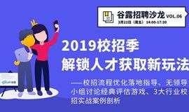 谷露HR招聘系列沙龙报名:2019校招季,解锁人才获取新玩法