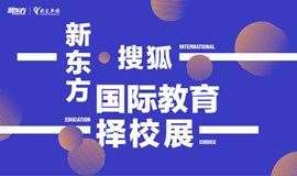 新东方国际择校展