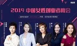2019中国女性创业者峰会