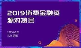 2019消费金融行业资源对接会(消金界X中诚信征信联合举办)