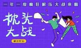 """【""""复活""""枕头大战】4.21周日,暴力手撕雪花枕,扯掉烦恼,砸出好运!"""