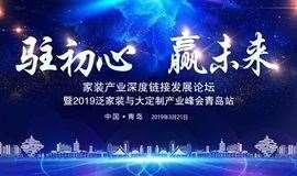 2019壹家荟泛家装与大定制行业峰会青岛站