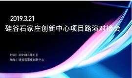 3月21日,硅谷石家庄创新中心项目路演对接会!