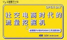 运营圈子计划 3月 Open Day 《社交电商时代的流量挖掘机》