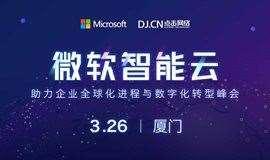 微软智能云助力企业全球化进程与数字化转型峰会