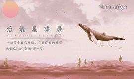 #深圳打卡#Pabiku Space | 治愈星球展
