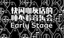 快闪咖灰店的睡不着音乐会 - Early Stage