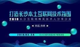 【咕泡学院】2019长沙互联网精英技术人分享沙龙