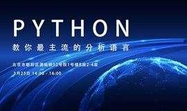 CDA数据实战课 - 带你入门当今最流行的分析语言 python