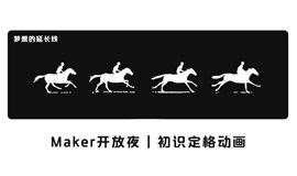 Maker开放夜 | 梦想的延长线—初识定格动画