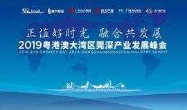 2019粤港澳大湾区莞深产业发展峰会