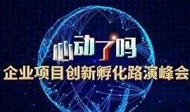 3月30日北京【新常态】-企业项目创新孵化路演峰会