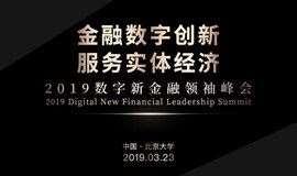 金融数字创新  服务实体经济 —— 2019 数字新金融领袖峰会(?#26412;?#22823;学)