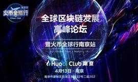 火币club南京站活动