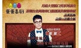 3月底蛋蛋喜剧台湾深圳两地大型脱口秀联合演出震撼来袭