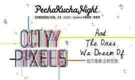 PechaKucha Night 国际创意分享大会