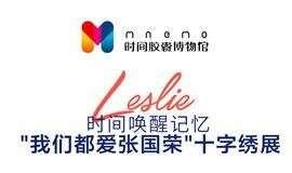 时间胶囊博物馆|3.30张国荣十字绣展深圳站震撼开展!