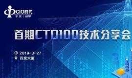 【走进百度】CTO100技术分享会