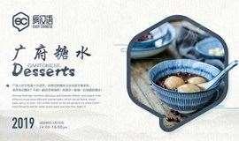 【老外看中国】甜蜜的中外文化交流——广东糖水