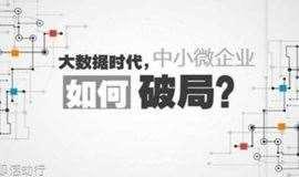 3月31日 北京站 中小微企业 【互联网适应性企业】总裁研讨峰会