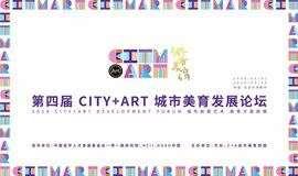 2019 第四届 CITY+ART 城市美育发展论坛