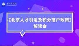 《北京人才引进及积分落户政策》 解读会