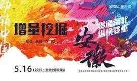 动销中国安徽站