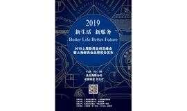 2019上海新商业创见峰会
