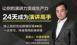 24天成为演讲高手(线上直播课程)