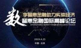 普惠金融国际高峰论坛