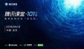 《騰訊課堂101計劃》騰訊課堂在線教育機構線下沙龍——武漢站