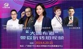 2019年南宁短视频论坛大会