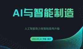 2019中国云计算和物联网大会AI与智能制造分论坛