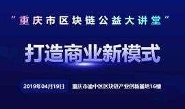 """""""重庆市区块链公益大讲堂"""",火热来袭,教你读懂区块链!"""