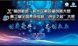 """2019全国集成电路""""创业之芯""""大赛 宁波赛区路演专场报名通知"""