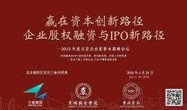 2019年度企业家资本思维研讨会