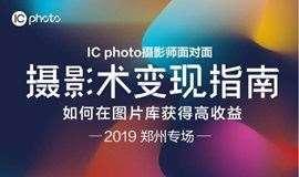 IC photo摄影师面对面·郑州场 | 摄影术变现指南