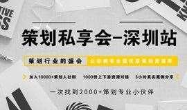 限?#31185;保?#31574;划私享会-深圳站,一次找到2000位策划小伙伴