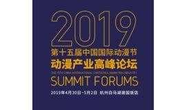 2019第十五届中国国际动漫产业高峰论坛